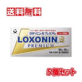 【送料無料】【第1類医薬品】ロキソニンS プレミアム24錠 5個セット【鎮痛剤】(LOXONIN S PREMIUM)