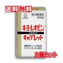 【送料無料】湧永製薬 キヨーレオピンキャプレットS 200錠×2個セット【第3類医薬品】