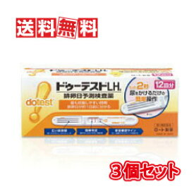 【送料無料】【第1類医薬品】ロート製薬 ドゥーテストLHa 12回分 3個セット(排卵予測検査薬・排卵検査薬)【承諾作業後の発送となります】