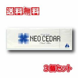 【送料無料】ネオシーダー 1カートン(20本入り×10箱) 3個セット NEO CEDAR 【指定第2類医薬品】