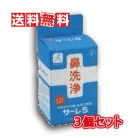 【送料無料】TBK サーレS (ハナクリーンS用洗浄剤)(洗浄液) 1.5g×50包入り 3個セット(サーレs(ハナクリーンs専用洗浄剤)1.5g/50包 3個)