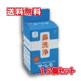 【送料無料】TBK サーレS (ハナクリーンS用洗浄剤)(洗浄液) 1.5g×50包入り 15個セット(サーレs(ハナクリーンs専用洗浄剤)1.5g/50包 15個)