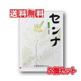 【送料無料】本草製薬 本草センナ(分包) 3g×48包 【5個セット】【指定第2類医薬品】
