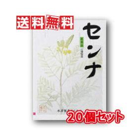 【送料無料】本草製薬 本草センナ(分包) 3g×48包 【20個セット】【指定第2類医薬品】
