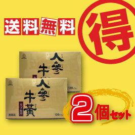 【送料無料】【第3類医薬品】湧永製薬 人参牛黄カプセル 120カプセル 2個セット(ニンジンゴオウカプセル)