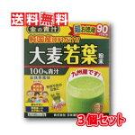 【送料無料】日本薬健金の青汁純国産大麦若葉100%粉末3g×90包3個セット