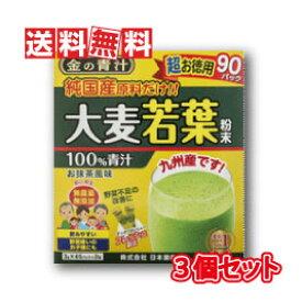 【送料無料】日本薬健 金の青汁 純国産大麦若葉100%粉末 3g×90包 3個セット