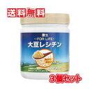 【送料無料】豊生 大豆レシチン 顆粒 200g 3個セット