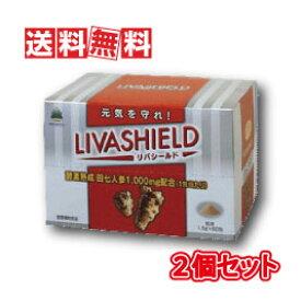【送料無料】湧永製薬 リバシールド 60包 2個セット(1.5g×60包 90g)