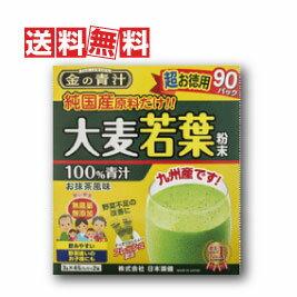 【送料無料】日本薬健 金の青汁 純国産大麦若葉100%粉末 3g×90包 お得なセットがございます
