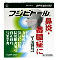 【10800円以上で送料無料】【第2類医薬品】湧永製薬 フジビトール 200カプセル