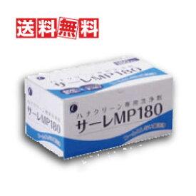 【送料無料】【安心の正規品】TBK サーレMP180 (ハナクリーンEX・α用洗浄剤)(洗浄液) 3g×180包入り
