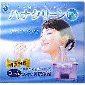 【11000円以上で送料無料】【安心の正規品】TBK ハナクリーンEX デラックスタイプ鼻洗浄器 1台(専用洗浄剤サーレ付き)