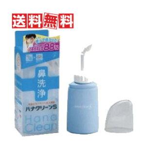 【送料無料】【安心の正規品】TBK ハナクリーンS ハンディタイプ鼻洗浄器 1台 (サーレS10包)