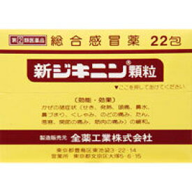 【11000円以上で送料無料】【指定第2類医薬品】新ジキニン顆粒 22包
