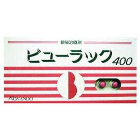 【11000円以上で送料無料】【第2類医薬品】ビューラック 400錠