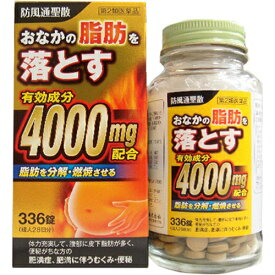【10800円以上で送料無料】【第2類医薬品】北日本製薬株式会社 防風通聖散料エキス錠 創至聖 336錠 (お得なセットもございます)