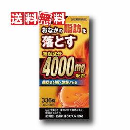 【送料無料】【第2類医薬品】北日本製薬株式会社 防風通聖散料エキス錠 創至聖 336錠 お得なセットもございます