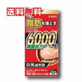 【送料無料】北日本製薬 防風通聖散料エキス錠 至聖 396錠【第2類医薬品】(お得なセット商品もございます)