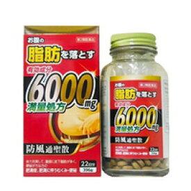 【10800円以上で送料無料】北日本製薬 防風通聖散料エキス錠 至聖 396錠【第2類医薬品】(お得なセット商品もございます)