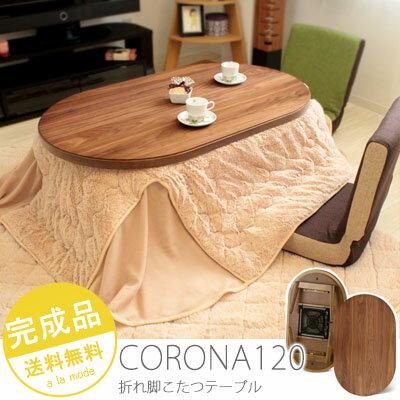 こたつ だ円 120幅 楕円形 こたつテーブル 木製 テーブル 楕円 こたつ コタツテーブル 炬燵 楕円形 120×72cm だ円 ローテーブル センターテーブル リビングテーブル ブラウン ウォールナット 北欧 オーバル