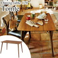 トムテシリーズ・ダイニングテーブル天然木