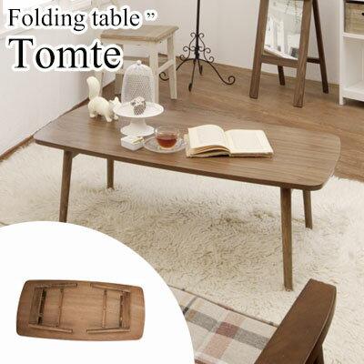 テーブル 折りたたみ 木製 ウォールナット センターテーブル 北欧 リビングテーブル カフェテーブル テ(Tomte)フォールディングテーブル