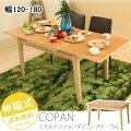 コパン(COPAN)天然木アッシュ伸縮ダイニングテーブル