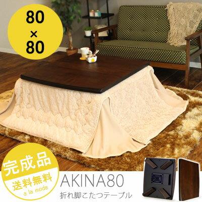 こたつテーブル 正方形 80 こたつ おしゃれ こたつ テーブル 正方形 炬燵 80×80cm 【アキナ】80幅 折りたたみ テーブル ローテーブル テーブル 折りたたみ 折りたたみ 折れ脚テーブル 完成品 折れ脚こたつ