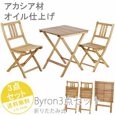 【Byron-バイロン-】アカシア材テーブル&チェアの3点セット折りたたみ式 アウトドア エクステリア 庭 ウッドデッキ用 木製テーブル ガーデンテラス ベランダ