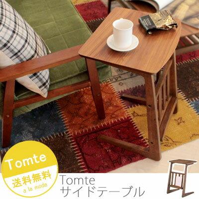 【10000円以上購入でクーポン発行中】 【ラスト1点限り特価】 サイドテーブル 木製 北欧 ベッドサイドテーブル ソファ ナイトテーブル ミニテーブル ベッド サイドワゴン テーブル table おしゃれ ミッドセンチュリー (Tomte-トムテ-)ソファサイドテーブル 在庫処分