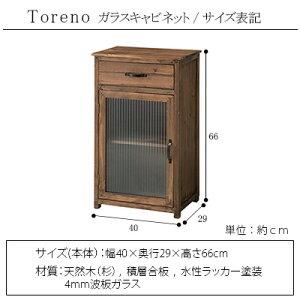 Toreno-トレノ-ガラスキャビネット