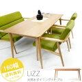 リズダイニングテーブル天然木ダイニングテーブル木製テーブル