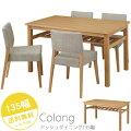 天然木ダイニングテーブル木製テーブル(ダイニングテーブル単品)135幅(コロング)天然木アッシュダイニングテーブル
