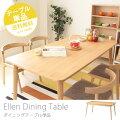 Ellen-エレン-天然木ダイニングテーブル(ダイニングテーブル単品)