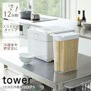 米びつ 冷蔵庫 おしゃれ 1.8kg スリム 12合 1合分別 一人暮らし タワー 野菜室 ドアポケット お米 ストッカー 冷蔵庫…