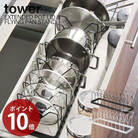 シンク下 伸縮鍋蓋&フライパンスタンド tower タワー おしゃれ フライパン収納 収納ラック 鍋ふた 鍋 フライパン 立てる収納 立て置き 仕切り 引き出し シンプル ホワイト ブラック タワーシリーズ 山崎実業 プレゼント 3840