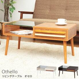 ローテーブル 北欧 ガラス 木製 テーブル センターテーブル リビングテーブル おしゃれ 引き出し ガラステーブル 白 カフェ コンパクト 一人暮らし 80幅 80 カフェテーブル ダークブラウン ブラウン 一人暮らし 新生活 オセロ