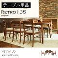 ダイニングテーブル135cm幅レトロ135●テーブル単品●木製ダークブラウン天然木