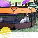 ドッグラン XLサイズ【UNIHABITAT】ドッグサークル ペットサークル 折りたたみ式 折り畳み式 ドッグケージ 犬 猫 小動…