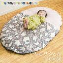 [エントリーP3倍!14日9:59まで] 赤ちゃん お昼寝マット リビング プレイマット 日本製 いねむりふとん レギュラー 110…