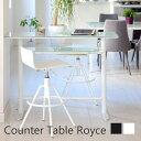 カウンターテーブル バーカウンター 自宅 カウンター テーブル 家具 120幅 120 北欧 モダンテーブル ブラックガラス …