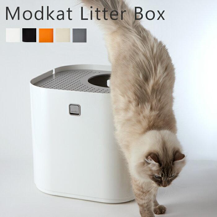 猫 トイレ おしゃれ 大型 大きめ 猫トイレ 上から猫トイレ modko モデコ モデキャット リターボックス modkat キャットトイレ フルカバー スコップ付き 蓋付き デザイン ねこ 可愛い スタイリッシュ ホワイト ブラック オレンジ タン グレー
