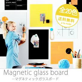 ホワイトボード おしゃれ 壁掛け 北欧 ガラス ガラスボード ウォールボード 壁面 カラー 子供 おしゃれ マグネット 45×45cm ナガ NAGA Magnetic glass board オフィス キッチン 写真 メッセージボード ホワイト ブラック ピンク ブルー