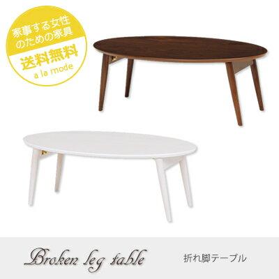 テーブル 折りたたみ 90幅 センターテーブル 楕円 木製 円形 食卓テーブル 折れ脚 ダイニングテーブル