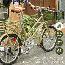 自転車 20インチ カーゴバイク シマノ6段変速 シティサイクル モスグリーン カーキ 一年保証 男女兼用 2018年モデル 街乗り 通勤 通学 アウトドア おしゃれ ROKE WBG-2002 WACHSEN ヴァクセン 阪和