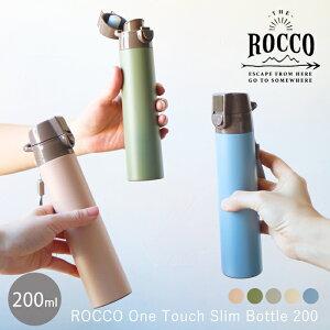 マグボトル 200ml 水筒 おしゃれ 直飲み ちょい飲み 軽量 ワンタッチ スリム 保温 保冷 ステンレスボトル ミニ マイボトル 真空二層構造 ROCCO one touch slim bottle ロッコ ボトル 通勤 ウォーキング