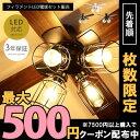 [500円クーポン配布中] シーリングライト 4灯 LED対応 JE-CF003 天井照明 シーリングファン LEDフィラメント電球付き …