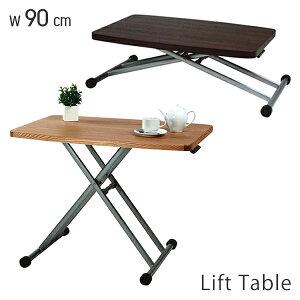 昇降 テーブル 昇降式テーブル コンパクト 90 高さ調節可能 リフティングテーブル リビングテーブル センターテーブル ナチュラル ブラウン