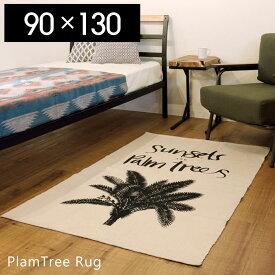 [8/5限定P11倍※条件付] ラグマット 北欧 おしゃれ カーペット ラグ ヴィンテージ アメリカン 西海岸 絨毯 長方形 90×130 ベージュ レトロ ヤシの木 コットン マット
